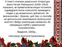 У повісті класика української літератури Івана Нечуя-Левицького (1838–1918) п...