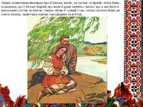 Лаврін розпитував Мелашку про її батька, матір, за сестер та братів. Вона йом...
