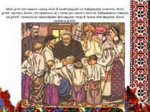 Малі діти поставали серед хати й повитріщали на Кайдашиху оченята. Коло дітей...