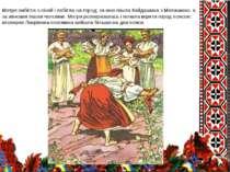 Мотря вибігла з сіней і побігла на город; за нею пішла Кайдашиха з Мелашкою, ...