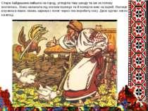 Стара Кайдашиха вийшла на город, угляділа таку шкоду та аж за голову вхопилас...