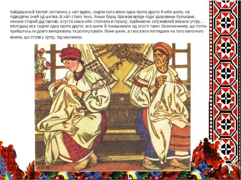 Кайдашиха й Мотря зостались у хаті вдвох, сиділи коло вікон одна проти другої...