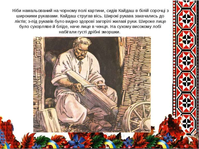 Ніби намальований на чорному полі картини, сидів Кайдаш в білій сорочці з шир...