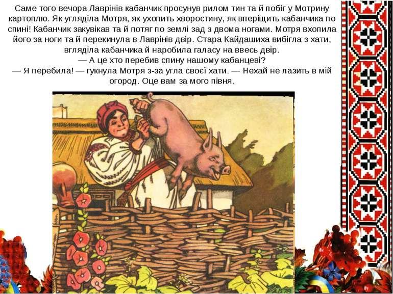 Саме того вечора Лаврінів кабанчик просунув рилом тин та й побіг у Мотрину ка...