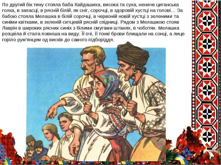 По другий бік тину стояла баба Кайдашиха, висока та суха, неначе циганська го...