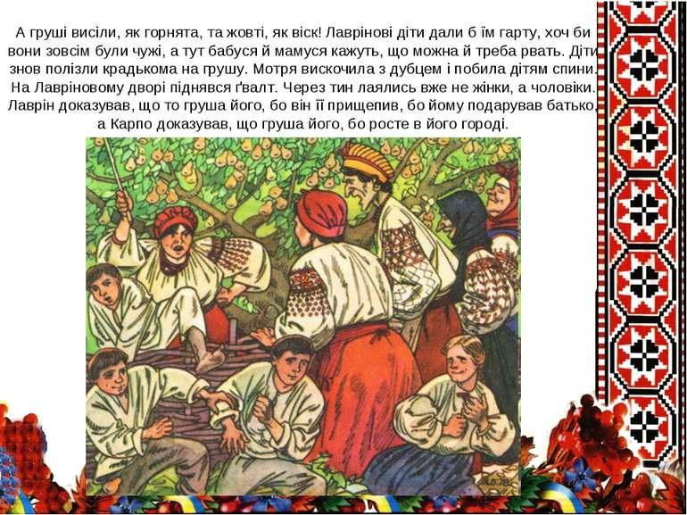 А груші висіли, як горнята, та жовті, як віск! Лаврінові діти дали б їм гарту...