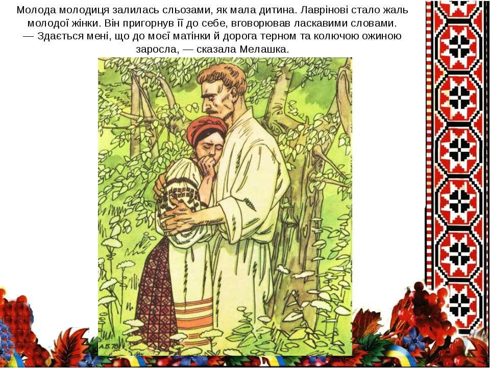 Молода молодиця залилась сльозами, як мала дитина. Лаврінові стало жаль молод...