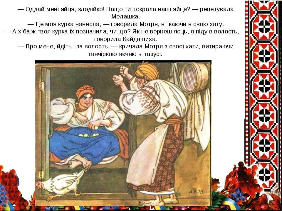 —Оддай мені яйця, злодійко! Нащо ти покрала наші яйця?— репетувала Мелашка....