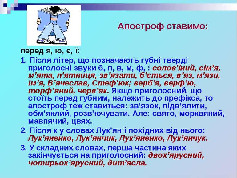 Апостроф ставимо: перед я, ю, є, ї: 1. Після літер, що позначають губні тверд...