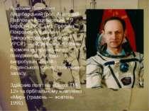 Анатолій Павлович Арцебарський (рос. Анатолий Павлович Арцебарский, * 9 верес...