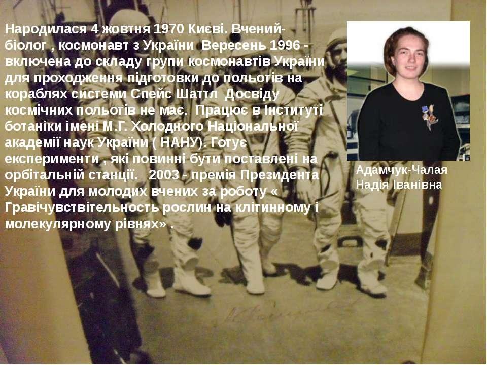 Народилася 4 жовтня 1970 Києві. Вчений- біолог , космонавт з України Вересень...