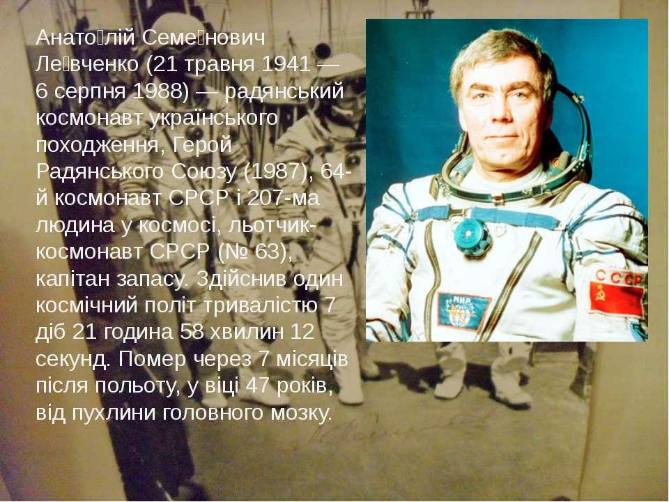 Анато лій Семе нович Ле вченко (21 травня 1941 — 6 серпня 1988) — радянський ...