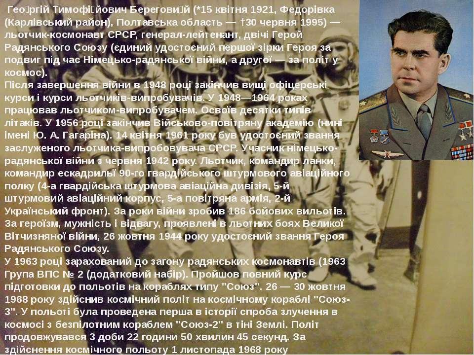 Гео ргій Тимофі йович Берегови й (*15 квітня 1921, Федорівка (Карлівський ра...
