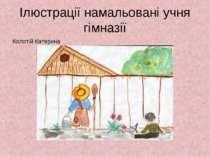 Ілюстрації намальовані учня гімназії Колотій Катерина