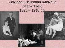 Семюель Ленгхорн Клеменс (Марк Твен) 1835 – 1910 рр.