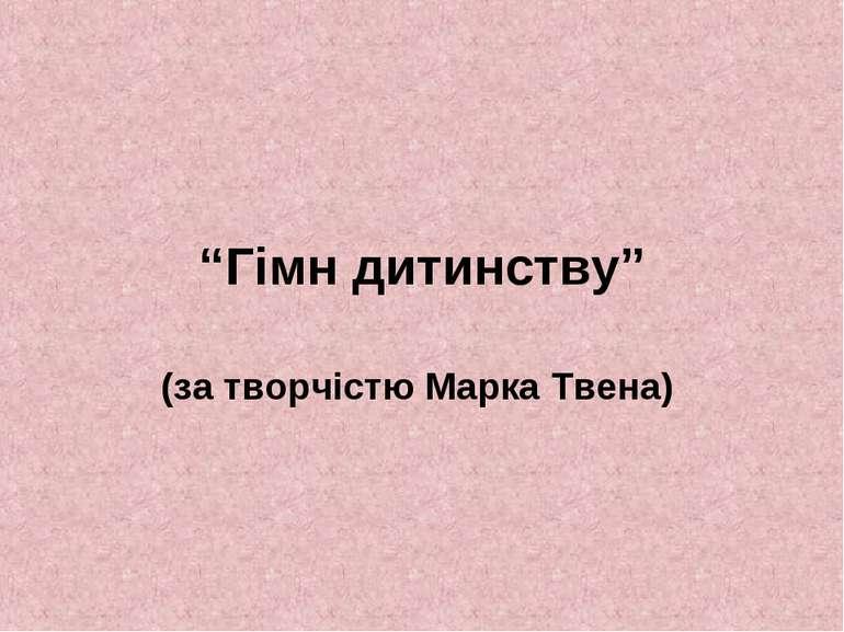 """""""Гімн дитинству"""" (за творчістю Марка Твена)"""