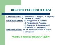 """КОРОТКІ ПРОЗОВІ ЖАНРИ """"СІМДЕСЯТНИКИ"""" (А. Тютюнник, К. Мотрич, В. Діброва, О. ..."""