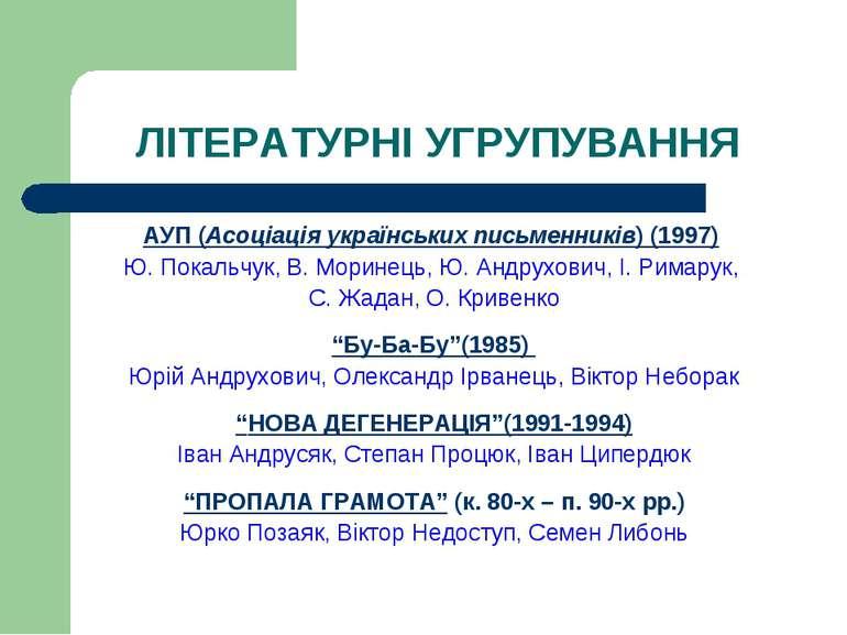 ЛІТЕРАТУРНІ УГРУПУВАННЯ АУП (Асоціація українських письменників) (1997) Ю. По...