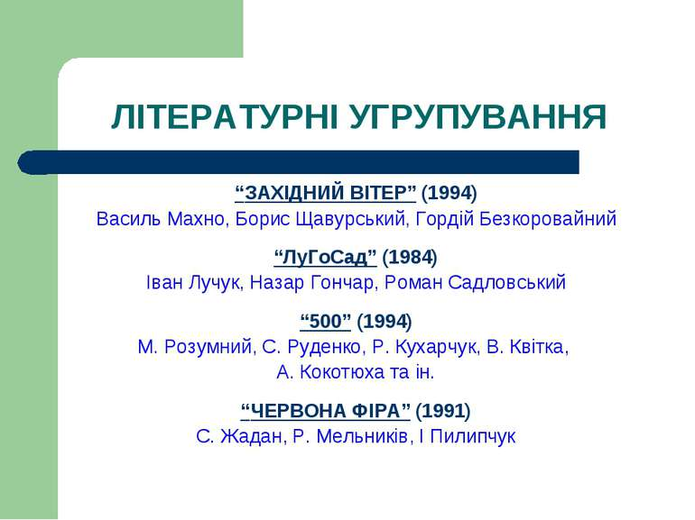 """ЛІТЕРАТУРНІ УГРУПУВАННЯ """"ЗАХІДНИЙ ВІТЕР"""" (1994) Василь Махно, Борис Щавурськи..."""
