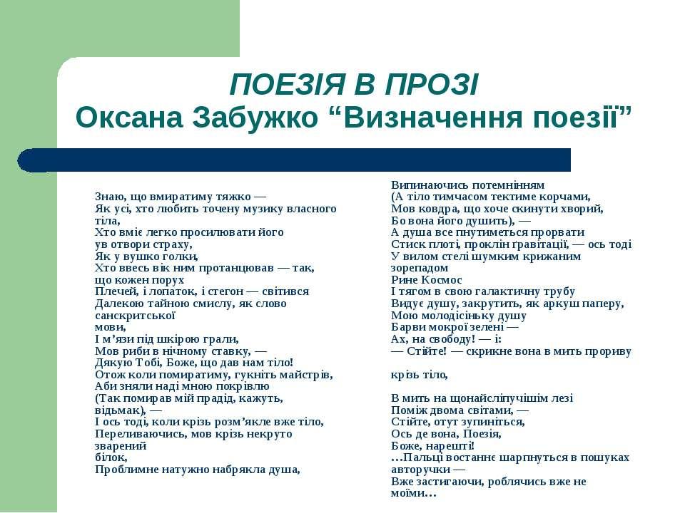 """ПОЕЗІЯ В ПРОЗІ Оксана Забужко """"Визначення поезії"""" Знаю, що вмиратиму тяжко — ..."""