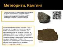 Метеорити. Кам`яні Хондрити названо так через наявність незвичайних включень ...