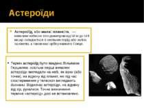 Астероїди Астеро їд, або мала плане та, — невелике небесне тіло діаметром ві...