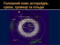 Головний пояс астероїдів, греки, троянці та гільди