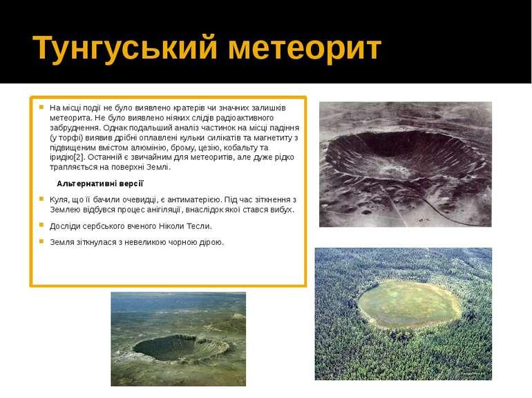 Тунгуський метеорит На місці події не було виявлено кратерів чи значних залиш...