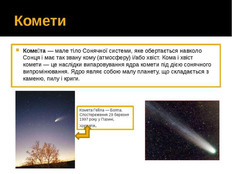 Комети Коме та— мале тіло Сонячної системи, яке обертається навколо Сонця і ...
