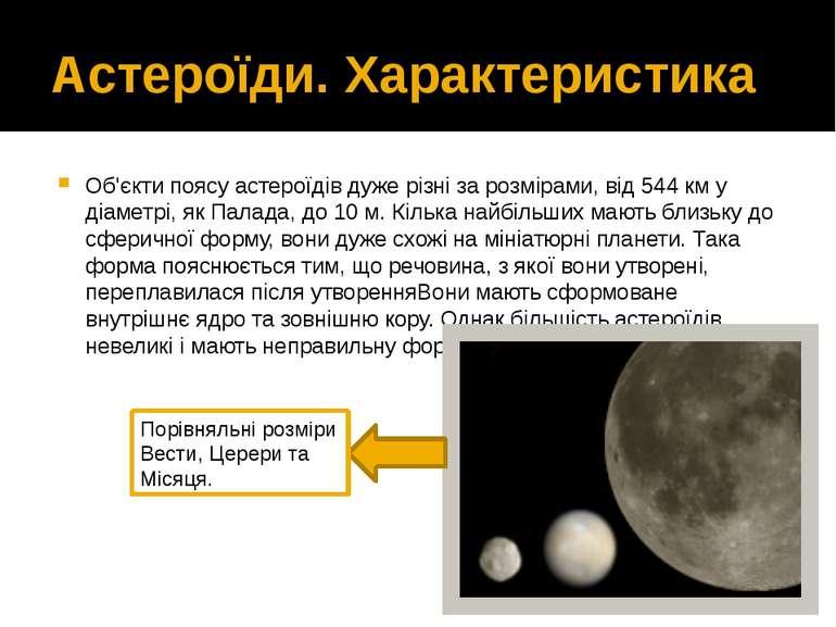 Астероїди. Характеристика Об'єкти поясу астероїдів дуже різні за розмірами, в...