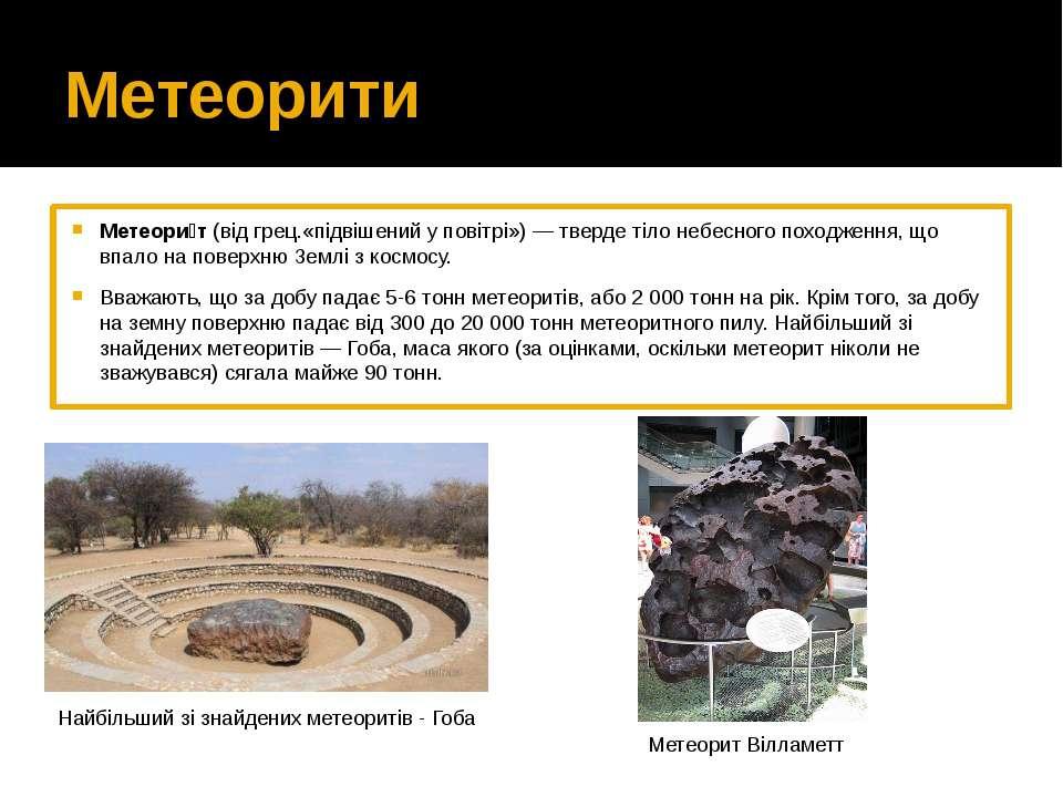 Метеорити Метеори т (від грец.«підвішений у повітрі»)— тверде тіло небесного...