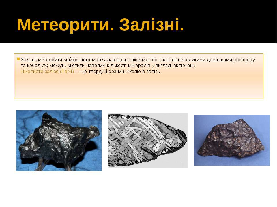 Метеорити. Залізні. Залізні метеорити майже цілком складаються з нікелистого ...
