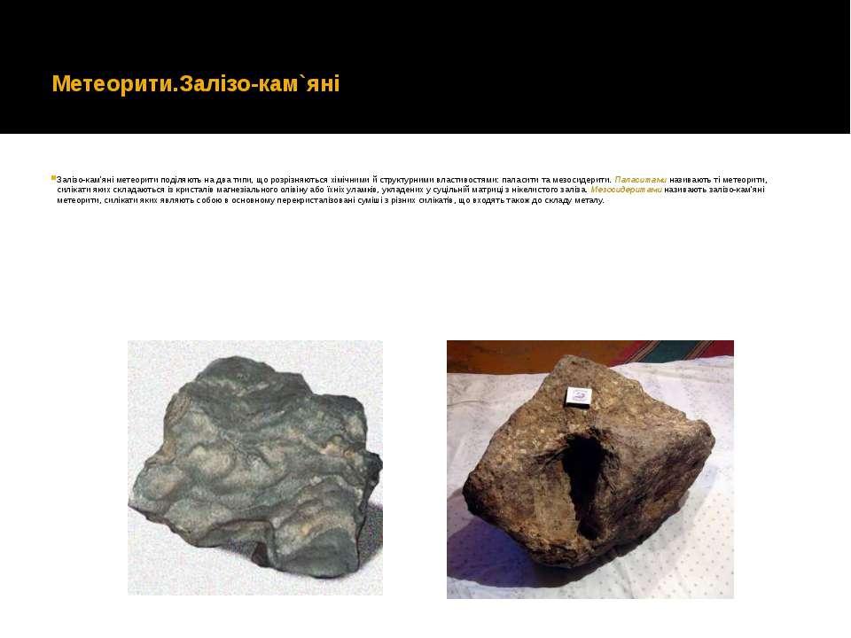 Метеорити.Залізо-кам`яні Залізо-кам'яні метеорити поділяють на два типи, що р...