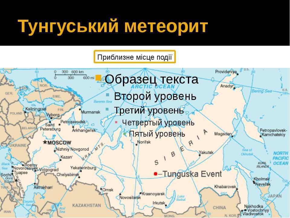 Тунгуський метеорит Приблизне місце події
