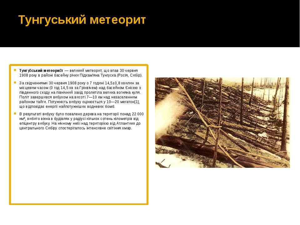 Тунгуський метеорит Тунгу ський метеори т— великий метеорит, що впав 30 черв...