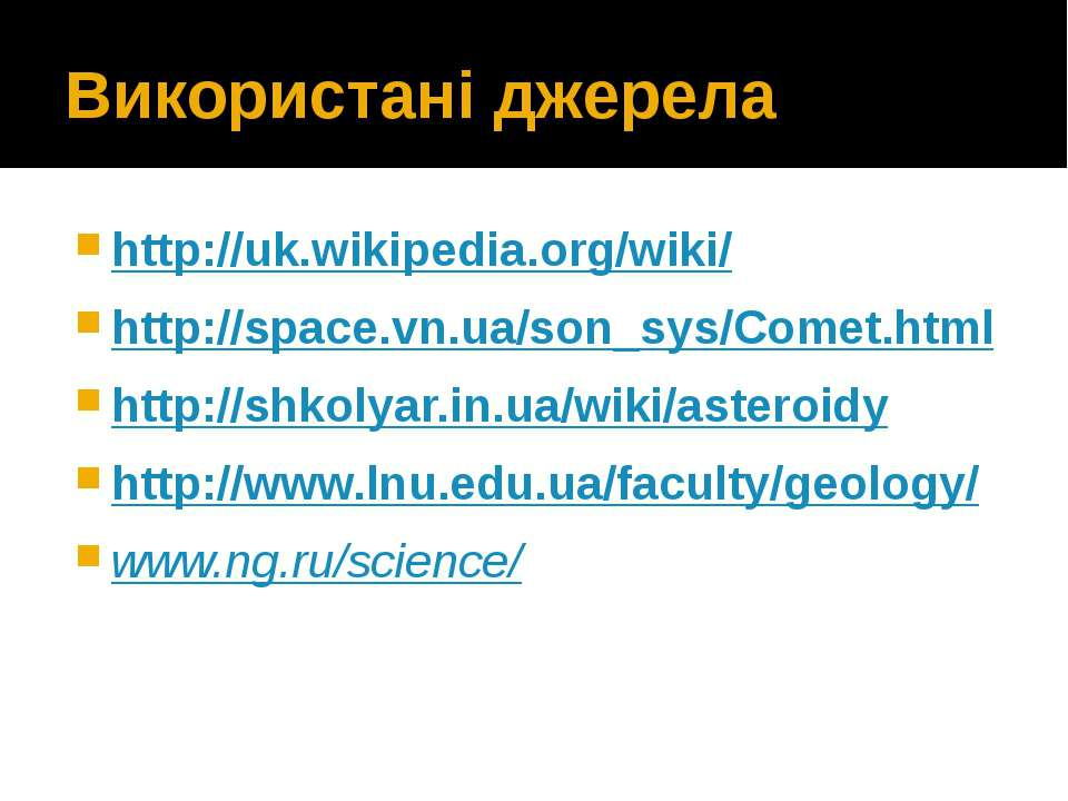 Використані джерела http://uk.wikipedia.org/wiki/ http://space.vn.ua/son_sys/...