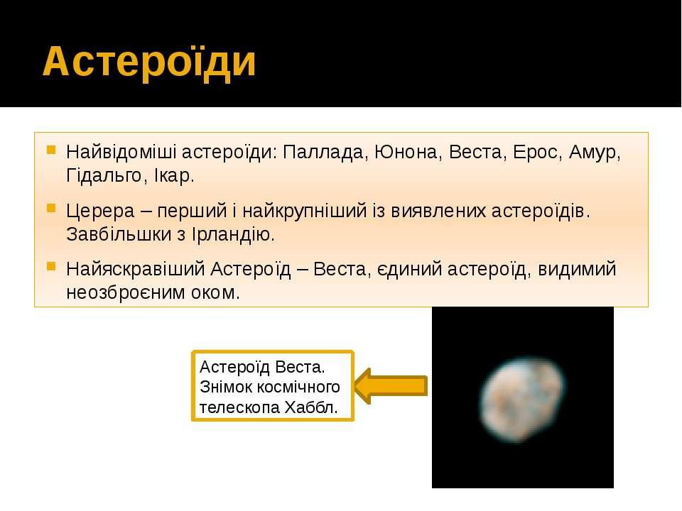 Астероїди Найвідоміші астероїди: Паллада, Юнона, Веста, Ероc, Амур, Гідальго,...