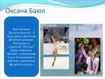 Народилася в Дніпропетровську. З трьох років займається фігурним катанням. Ви...