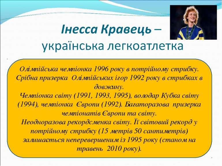 Олімпійська чемпіонка 1996 року в потрійному стрибку. Срібна призерка Олімпій...