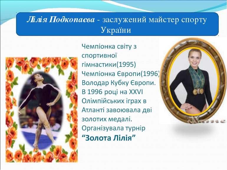 Лілія Подкопаєва - заслужений майстер спорту України