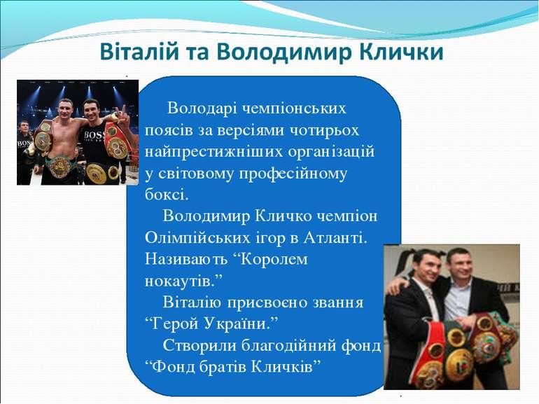 Володарі чемпіонських поясів за версіями чотирьох найпрестижніших організацій...