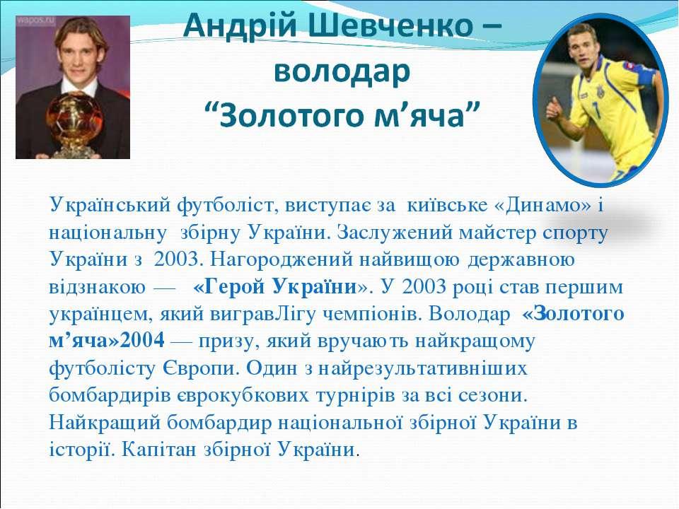 Український футболіст, виступає за київське «Динамо» і національну збірну Укр...