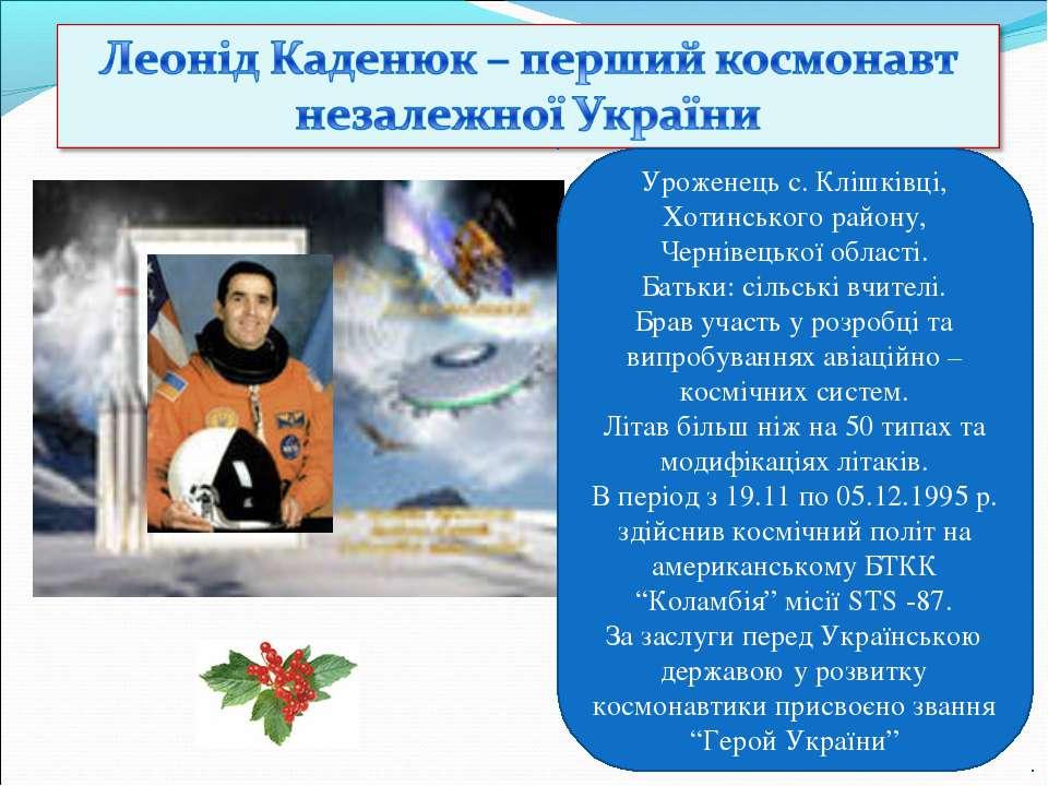 Уроженець с. Клішківці, Хотинського району, Чернівецької області. Батьки: сіл...