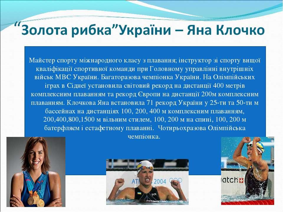 Майстер спорту міжнародного класу з плавання; інструктор зі спорту вищої квал...