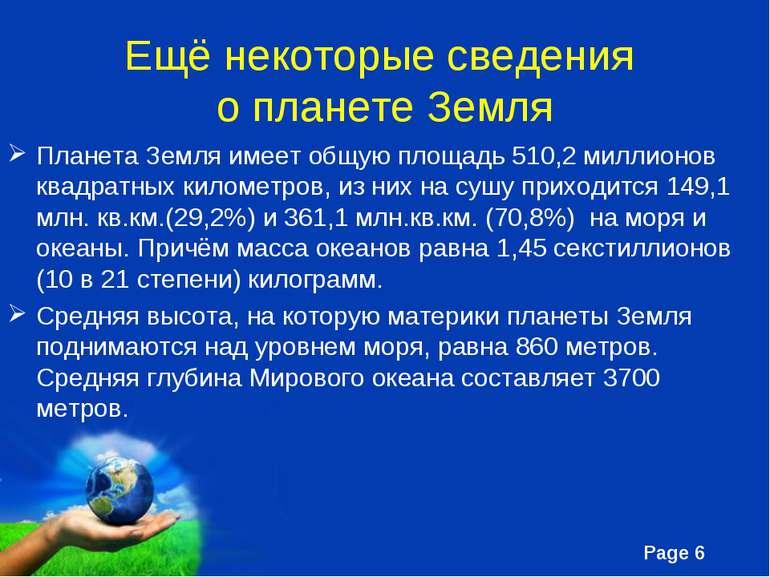Ещё некоторые сведения о планете Земля Планета Земля имеет общую площадь 510,...