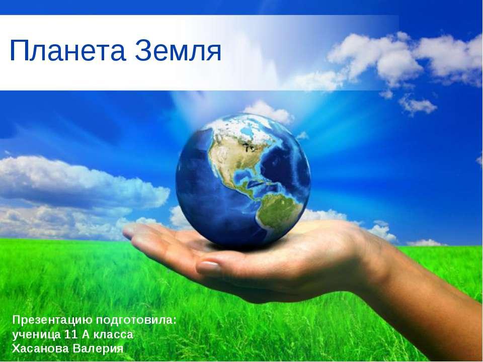 Free Powerpoint Templates Планета Земля Презентацию подготовила: ученица 11 А...