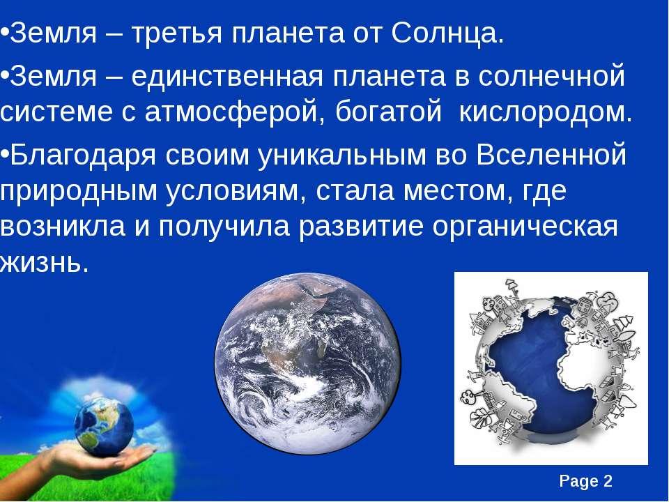Земля – третья планета от Солнца. Земля – единственная планета в солнечной си...