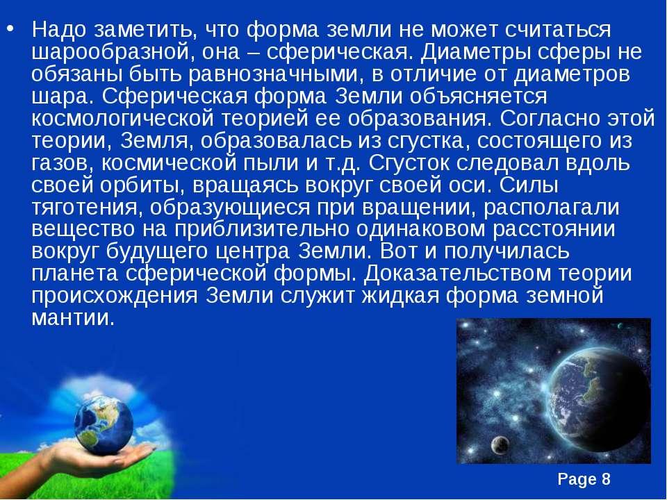 Надо заметить, что форма земли не может считаться шарообразной, она – сфериче...