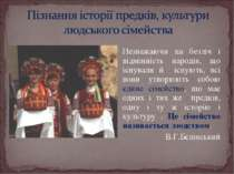 Незважаючи на безліч і відмінність народів, що існували й існують, всі вони у...