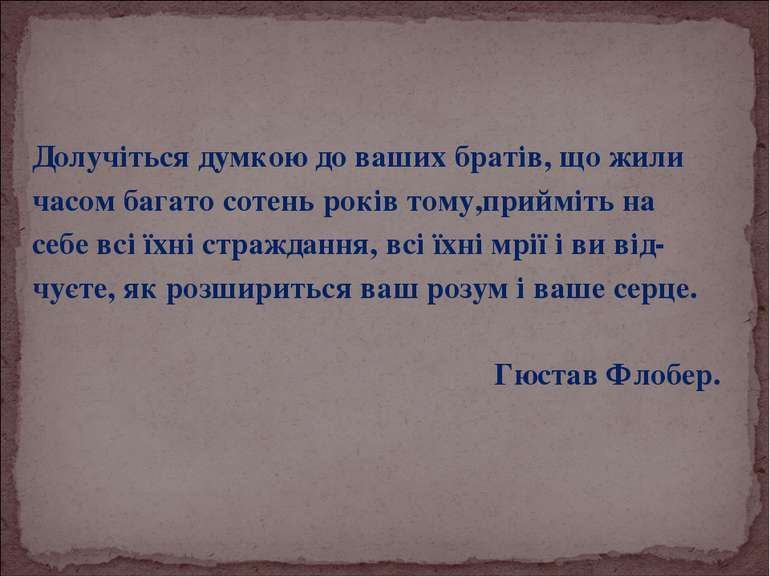 Долучіться думкою до ваших братів, що жили часом багато сотень років тому,при...